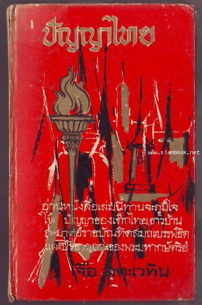 ปัญญาไทย