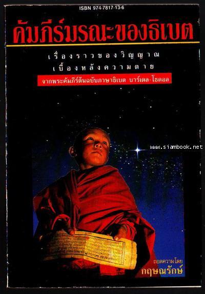 คัมภีร์มรณะของธิเบต
