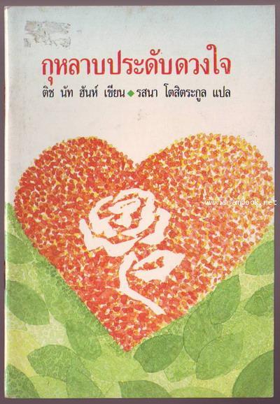 กุหลาบประดับดวงใจ (A Rose For Your Pocket)