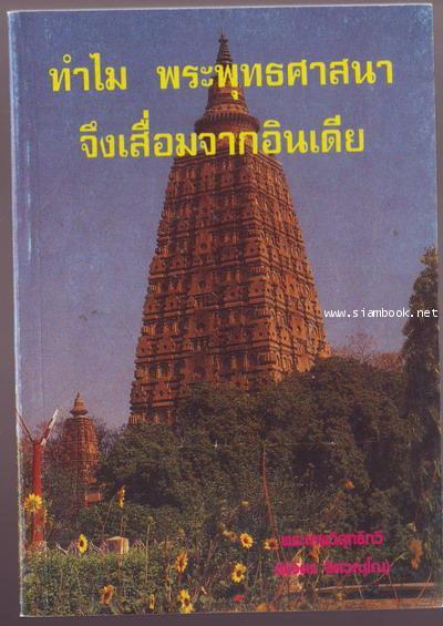 ทำไมพระพุทธศาสนาจึงเสื่อมจากอินเดีย และ ความมั่นคงของพระพุทธศาสนา