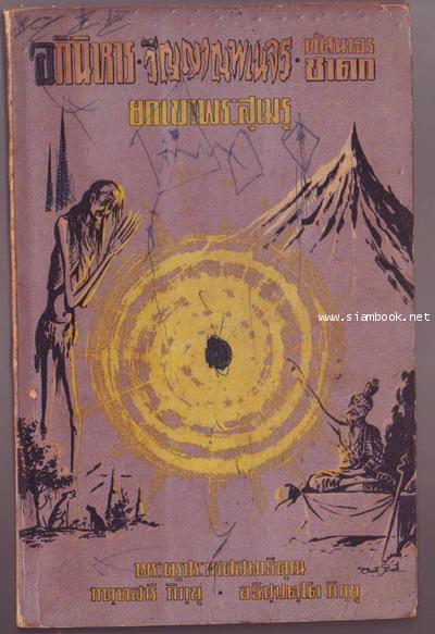 อภินิหาร-วิญญาณพเนจร-ทัศนาจรชาดก-ยกเขาพระสุเมรุ เล่ม 2