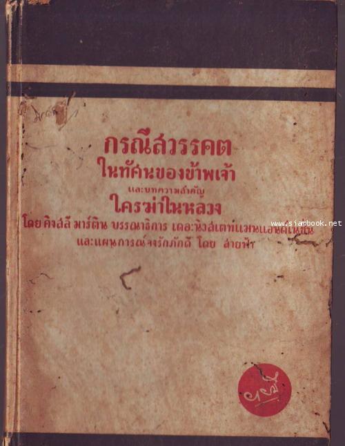 หนังสือเกี่ยวกับ กรณีสวรรคต รัชกาลที่ 8 ชุดที่ 5 1