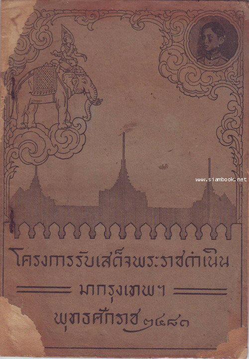 หนังสือเกี่ยวกับ กรณีสวรรคต รัชกาลที่ 8 ชุดที่ 5 6