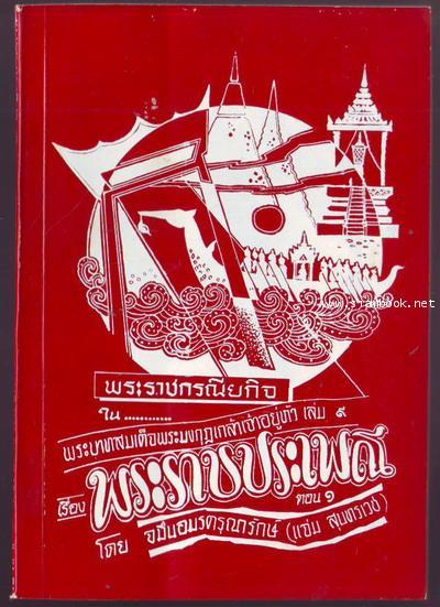หนังสือชุดพระราชกรณียกิจสำคัญเล่ม 9 พระราชประเพณีตอน1