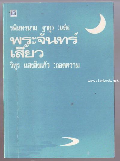 พระจันทร์เสี้ยว (The Crescent Moon)