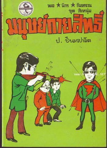 สามเกลอ พล นิกร กิมหงวน ชุดวัยหนุ่ม ลำดับที่ 101-139 9