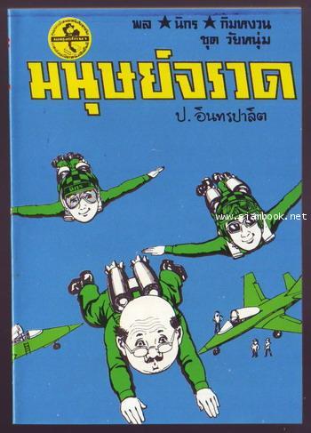 สามเกลอ พล นิกร กิมหงวน ชุดวัยหนุ่ม ลำดับที่ 101-139 14