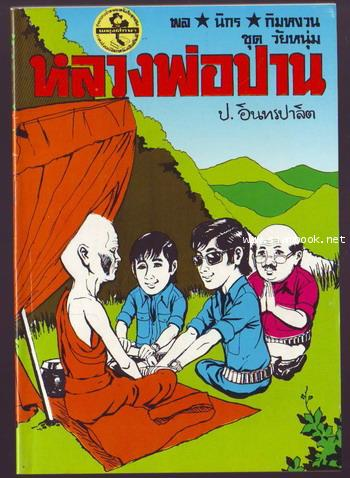 สามเกลอ พล นิกร กิมหงวน ชุดวัยหนุ่ม ลำดับที่ 101-139 16