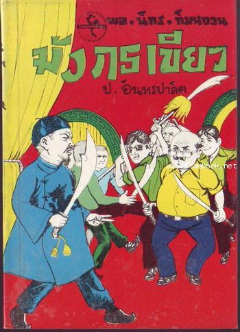 สามเกลอ พล นิกร กิมหงวน ชุดวัยหนุ่ม ลำดับที่ 101-139 33