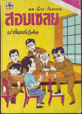 สามเกลอ พล นิกร กิมหงวน ชุดวัยหนุ่ม ลำดับที่ 101-139 37