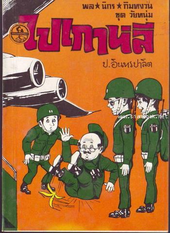 สามเกลอ พล นิกร กิมหงวน ชุดวัยหนุ่ม ลำดับที่ 51-100 40