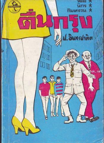 สามเกลอ พล นิกร กิมหงวน ชุดวัยหนุ่ม ลำดับที่ 1-50 1