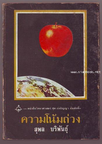หนังสือวิทยาศาสตร์ ชุด เร่งปัญญา อันดับที่ 1 ความโน้มถ่วง