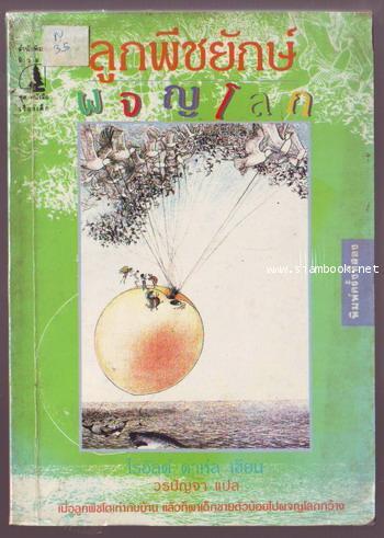 ลูกพีชยักษ์ผจญโลก (James and The Giant Peach) *500 เล่ม หนังสือดีสำหรับเด็กและเยาวชน*
