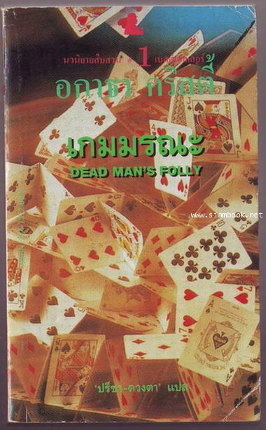 เกมมรณะ (Dead Man\'s Folly)