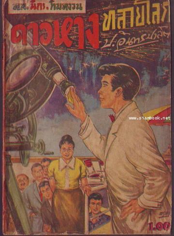 สามเกลอ พล นิกร กิมหงวน ชุด ดาวหางทลายโลก พิมพ์ครั้งที่1