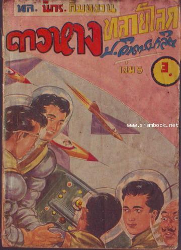 สามเกลอ พล นิกร กิมหงวน ชุด ดาวหางทลายโลก พิมพ์ครั้งที่1 2
