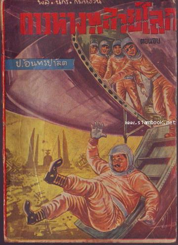 สามเกลอ พล นิกร กิมหงวน ชุด ดาวหางทลายโลก พิมพ์ครั้งที่1 4