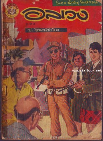 สามเกลอ พล นิกร กิมหงวน ชุด สำนักพิมพ์บรรณาคาร พิมพ์ครั้งที่1และพิมพ์ซ้ำ 9