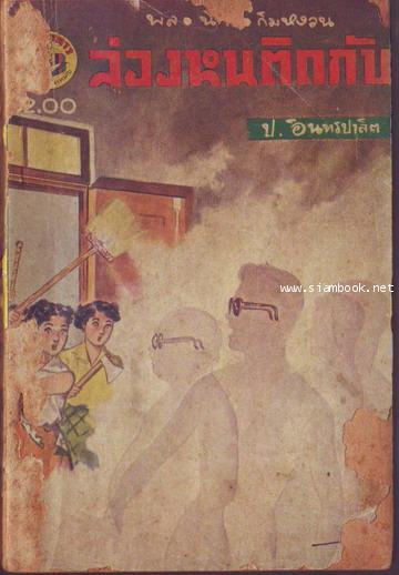 สามเกลอ พล นิกร กิมหงวน ชุด สำนักพิมพ์บรรณาคาร พิมพ์ครั้งที่1และพิมพ์ซ้ำ 11