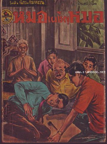 สามเกลอ พล นิกร กิมหงวน ชุด สำนักพิมพ์ผดุงศึกษา พิมพ์ครั้งที่1และพิมพ์ซ้ำ 1
