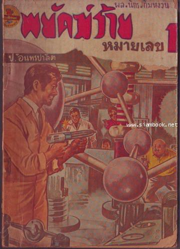 สามเกลอ พล นิกร กิมหงวน ชุด สำนักพิมพ์ผดุงศึกษา พิมพ์ครั้งที่1และพิมพ์ซ้ำ 7