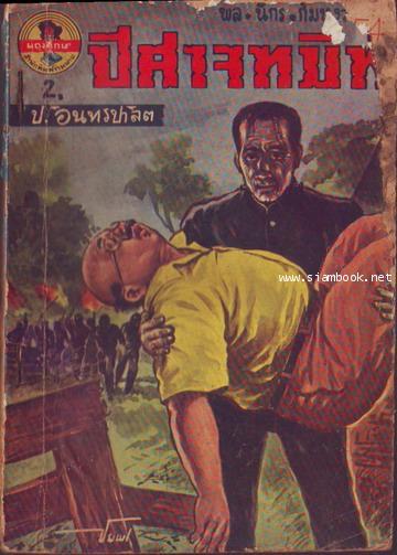 สามเกลอ พล นิกร กิมหงวน ชุด สำนักพิมพ์ผดุงศึกษา พิมพ์ครั้งที่1และพิมพ์ซ้ำ 10