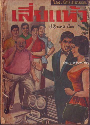 สามเกลอ พล นิกร กิมหงวน ชุด สำนักพิมพ์ประพันธ์สาส์น พิมพ์ครั้งที่1 1
