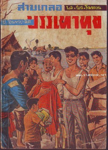 สามเกลอ พล นิกร กิมหงวน ชุด สำนักพิมพ์ประพันธ์สาส์น พิมพ์ครั้งที่1 5