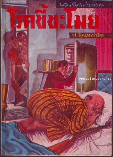 สามเกลอ พล นิกร กิมหงวน ชุด สำนักพิมพ์ประพันธ์สาส์น พิมพ์ครั้งที่1 12