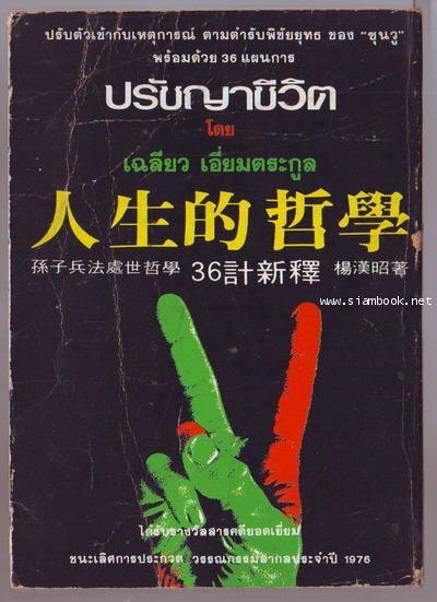 ปรัชญาชีวิต (ฉบับพิมพ์เป็นภาษาจีนทั้งเล่ม)