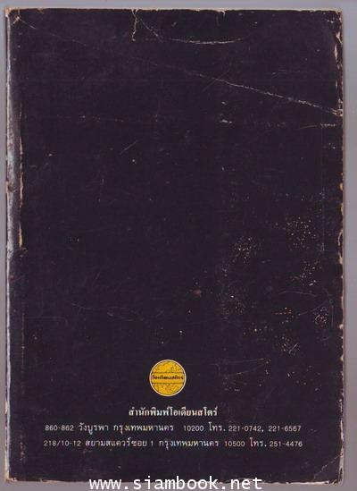 ปรัชญาชีวิต (ฉบับพิมพ์เป็นภาษาจีนทั้งเล่ม) 1