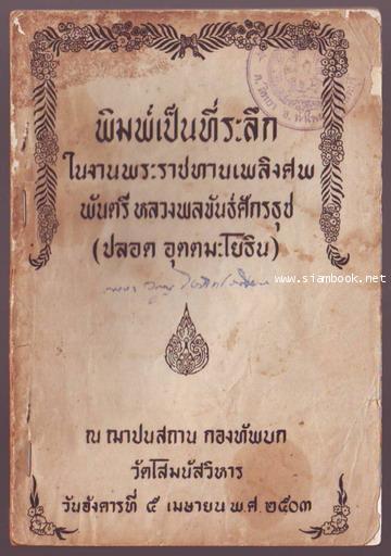 หนังสือที่ระลึกในงานพระราชทานเพลิงศพ พันตรี หลวงพลขันธ์ศักรธุช (ปลอด อุตตมะโยธิน)*ไม่มีปกหลัง*242643