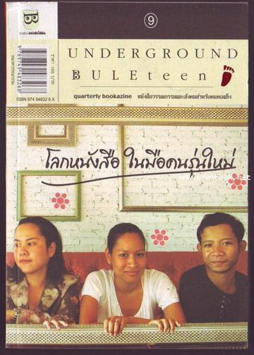 วารสารหนังสือใต้ดิน อันดับที่9 โลกหนังสือในมือคนรุ่นใหม่