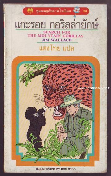 ชุดผจญภัยตามใจเลือก 23-แกะรอยกอริลล่ายักษ์ (Search for The Mountain Gorillas)