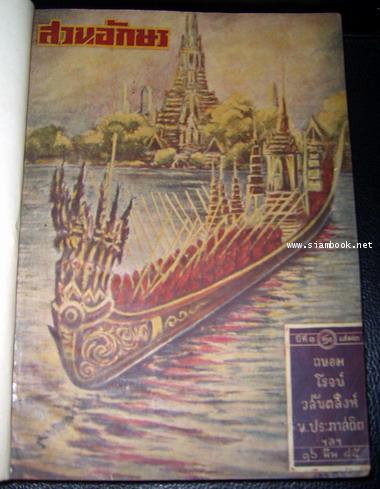 วารสาร สวนอักษร (สวนอักสร) รายปักษ์ ปีที่1 พ.ศ.2485