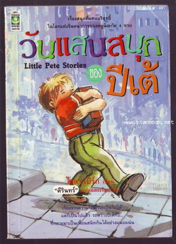 วันแสนสนุกของปีเต้ (LITTLE PETE STORIES)