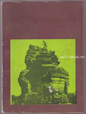 วารสารโบราณคดี ARCHAEOLOGY ปีที่ 4 ฉบับที่ 3 (มกราคม พ.ศ.2516)