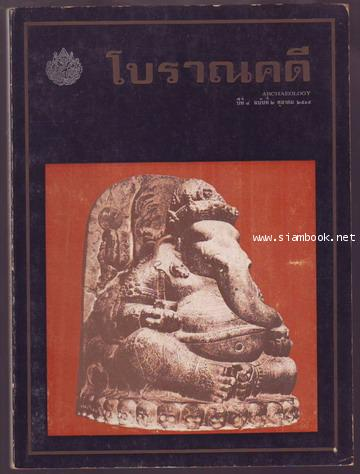 วารสารโบราณคดี ARCHAEOLOGY ปีที่ 4 ฉบับที่ 2 (ตุลาคม พ.ศ.2515)