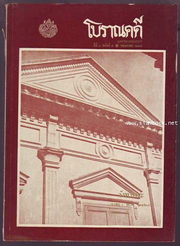 วารสารโบราณคดี ARCHAEOLOGY ปีที่ 6 ฉบับที่ 3 (พฤษภาคม พ.ศ.2519)