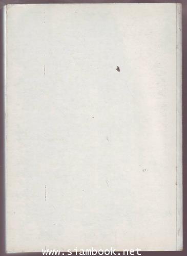 ตำนานวัดบวรนิเวศเล่ม 3 , คำกลอนนิราศสังขาร (2เล่มชุด) 1