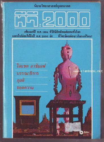 ทีวี 2000 (TV2000)