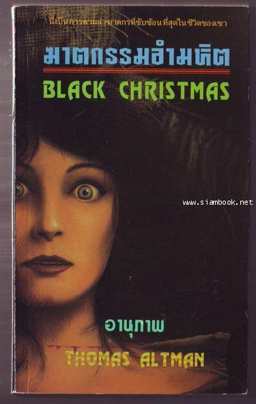ฆาตกรรมอำมหิต (Black Christmas)