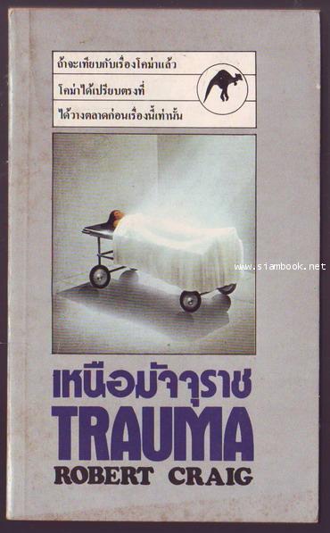 เหนือมัจจุราช (Trauma)