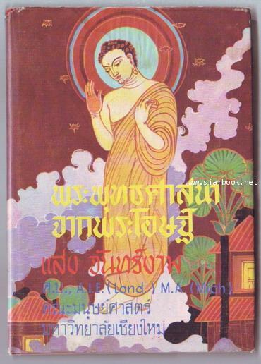 พระพุทธศาสนาจากพระโอษฐ์ ภาค2