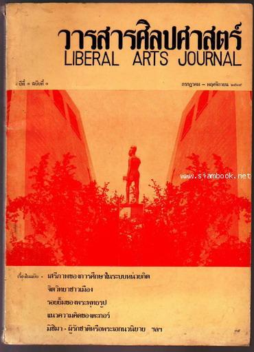 วารสารศิลปศาสตร์ Liberal Arts Journal  ปีที่1 ฉบับที่1 กรกฎาคม-พฤศจิกายน 2519