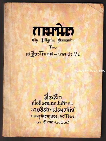 กามนิต (The Pilgrim Kamanita)