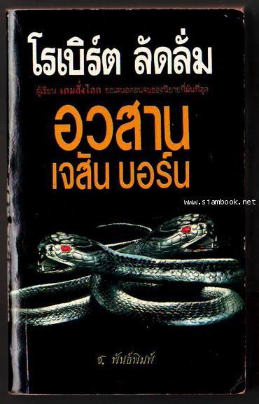 อวสานเจสัน บอร์น (The Bourne Ultimatum)-รอชำระเงิน order242713-