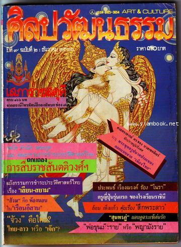 ศิลปวัฒนธรรม ปีที่9ฉบับที่2 ประจำเดือน พฤศจิกายน 2530