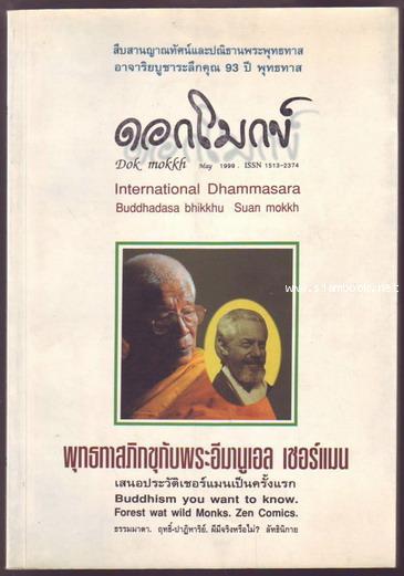ดอกโมกข์ ปีที่1ฉบับที่1 Dok Mokkh International Dhammasara